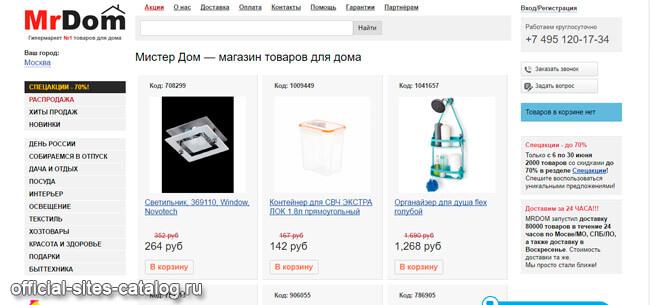 Интернет магазин бытовой техники payu