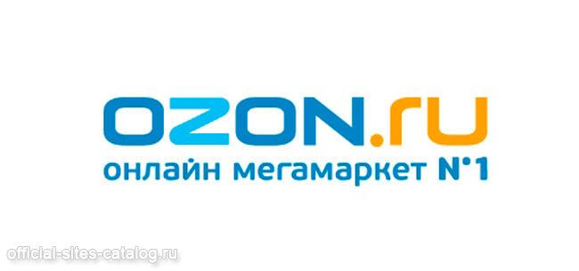 ozon официальный сайт