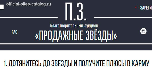 prodazhnye-zvezdy-official-sites-catalog.ru