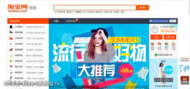 TaoBao - официальный сайт