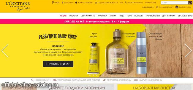 гермес парфюм официальный сайт на русском