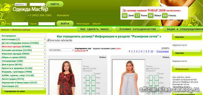 магазин одежда мастер официальный сайт