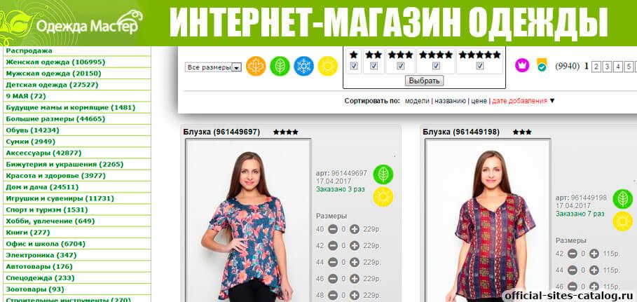 Магазин Мастер Одежды Дешевые