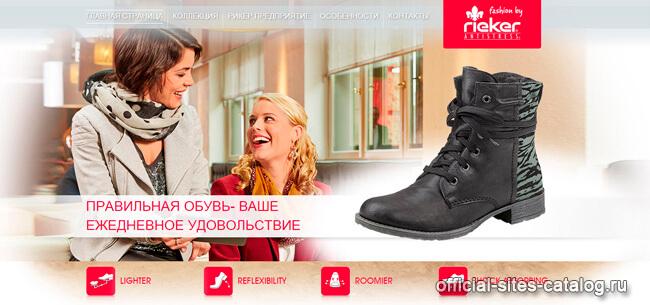 rieker-official-sites-catalog.ru