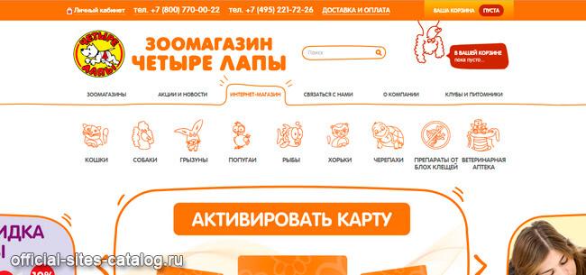 четыре лапы официальный сайт (интернет-магазин товаров для животных)