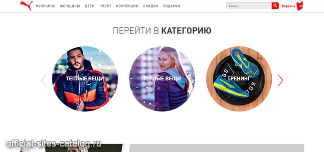 PUMA официальный сайт Каталог Официальных Сайтов