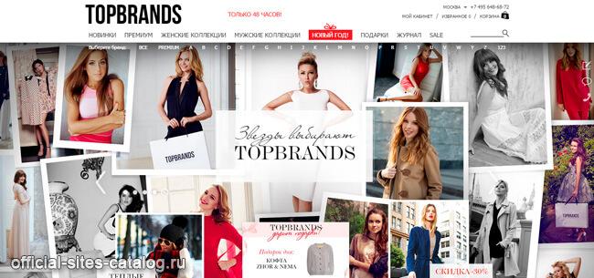 topbrands официальный сайт (интернет магазин)