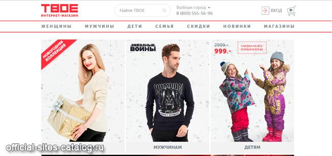 Твое Интернет Магазин Официальный Сайт Челябинск