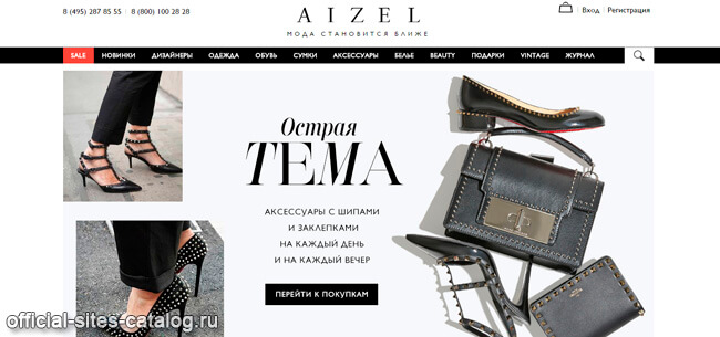 aizel-official-site-store