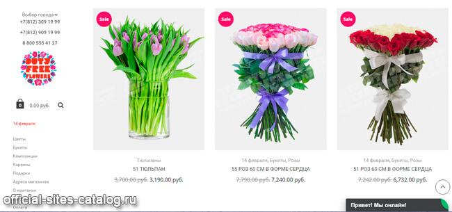 d31d7174b58c Duty Free Flowers - официальный сайт (доставка цветов 24 часа в ...