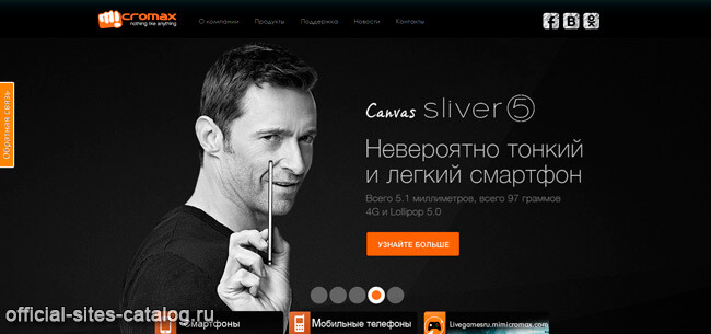 micromax официальный сайт на русском языке