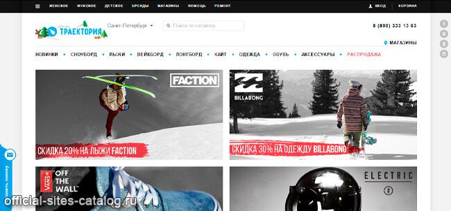 интернет-магазин траектория официальный сайт