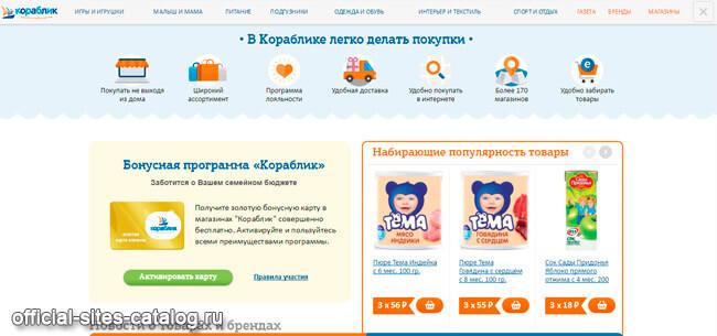 интернет-магазин кораблик (официальный сайт)