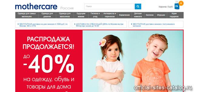 интернет-магазин mothercare официальный сайт