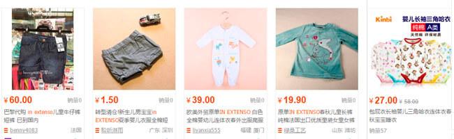 in extenso в магазине taobao