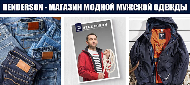 Henderson официальный сайт