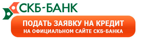 скб банк подать заявку на потребительский кредит