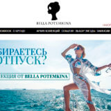 Белла Потемкина - официальный сайт