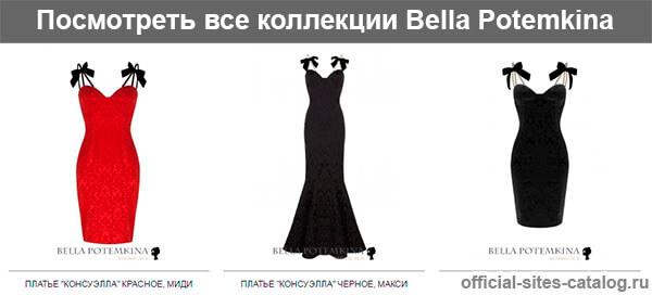 Белла Потемкина платья
