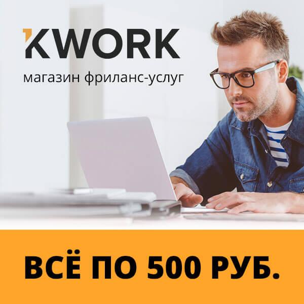Официальный сайт Kwork ru