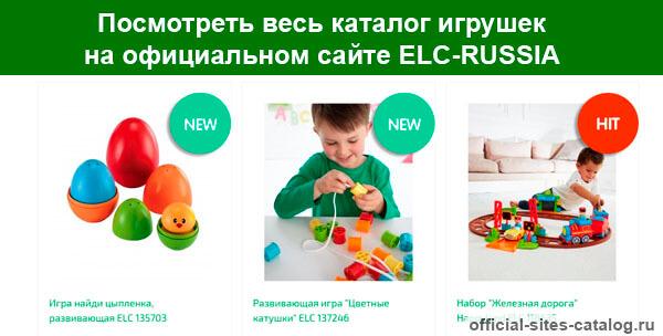 Каталог развивающих игрушек центра раннего развития ELC-Russia