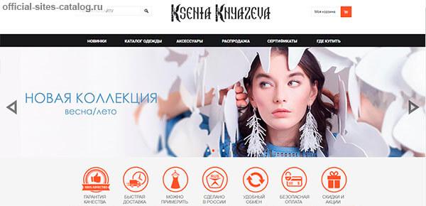 Официальный сайт Ксении Князевой